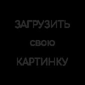 ЗАГРУЗИТЬ КАРТИНКУ
